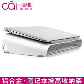 铝合金笔记本增高支架电脑架散热器15.6寸抬高办公防颈椎桌面收纳
