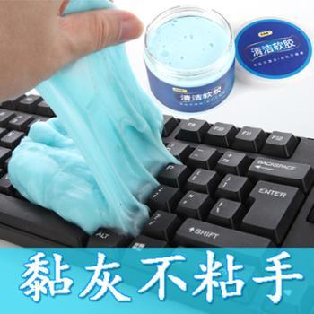 汽车空调出风口去尘胶笔记本电脑套装机械键盘除灰清理清洁泥软胶