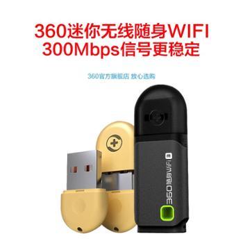 360随身WiFi3代2代* 路由器网卡USB 迷你无线免费随身wifi3