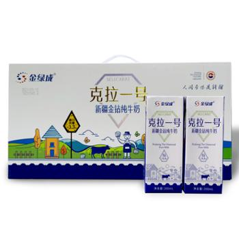 金绿成新疆克拉一号金钻纯牛奶200ml*12盒*3箱人间至味是新疆定制版