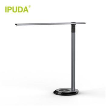 IPUDA爱浦达无线充双光源护眼台灯/书写灯/学生灯/床头灯/面光源