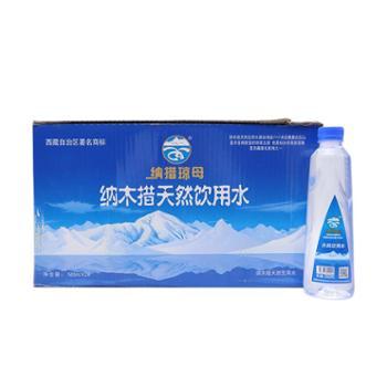 纳措琼母瓶装水500ml*24