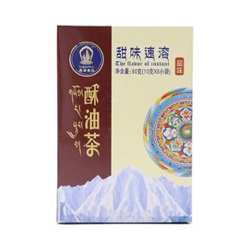 喜卓酥油茶(甜味)盒装80g