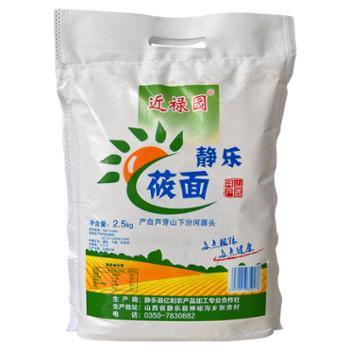 【谷芯源】近禄园莜面粉2.5kg