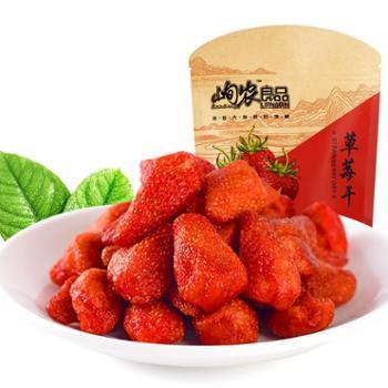 峋农草莓干118g休闲零食蜜饯