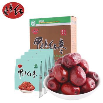 壳素红 甲壳素红枣 二等礼盒 1000g/盒 (250gx4袋)