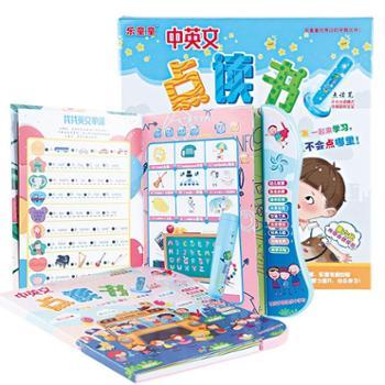 乐童童 儿童玩具中英文点读书儿童有声书+对错笔亲子互动早教机