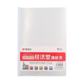 晨光文具拉边袋文件袋资料袋A4/A5透明试卷收纳10只装ADM95215