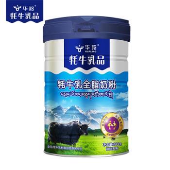 华羚乳品牦牛乳全脂奶粉800g罐装