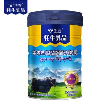 华羚乳品中老年高钙富硒配方奶粉800g/罐
