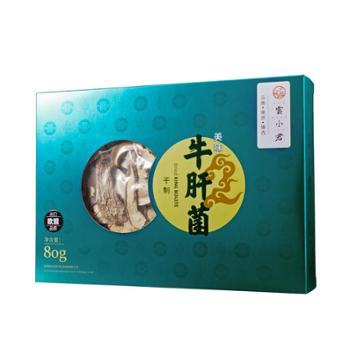云小君 云南高原A级牛肝菌礼盒80g