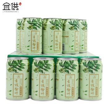 宜供优品青钱柳植物饮料罐装310ml*24罐