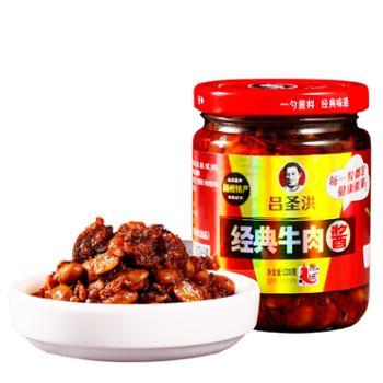 湖北荆州土特手工经典牛肉酱220g
