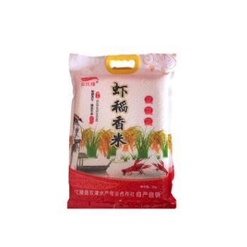 长江缘 虾稻香米 2.5kg/袋