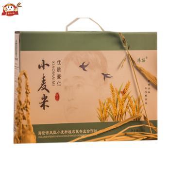 海伦 优质麦仁小麦米礼盒装5kg