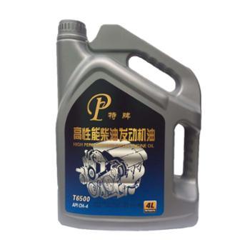 特牌高性能柴油发动机油 API CH-4 4L