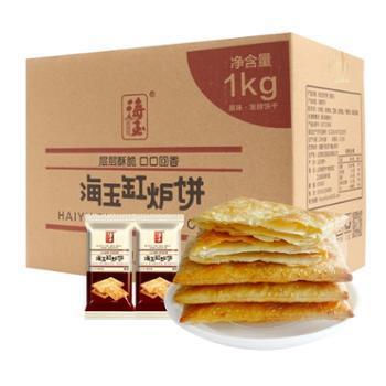 海玉缸炉饼1kg整箱办公室零食小吃原味