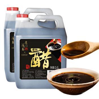 雁门清高 山西特产老陈醋 2.4LX2桶