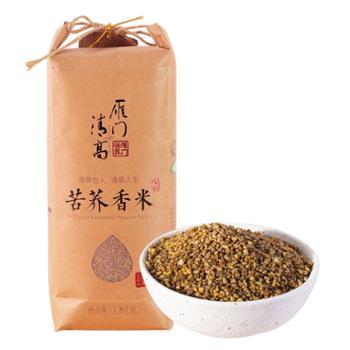 雁门清高 黑苦荞香米荞麦米 1800g