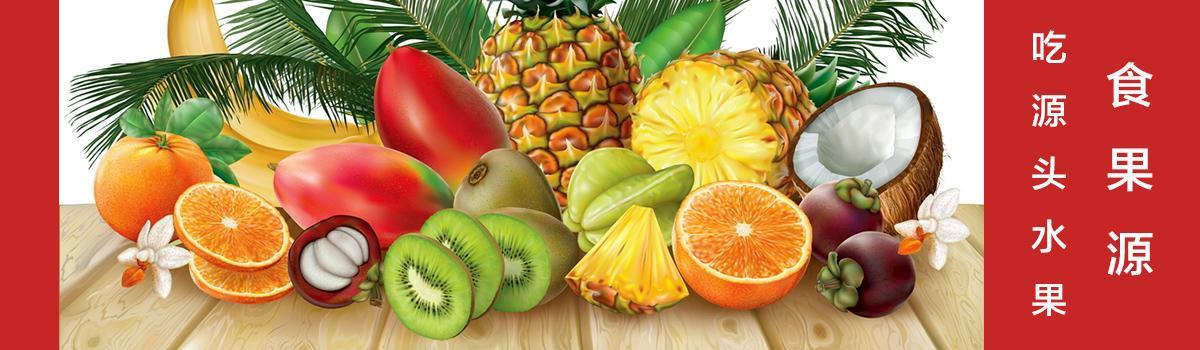 长阳食果源农产品有限公司