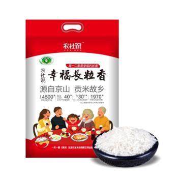 农社说 长粒香大米 5斤
