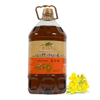 太行源 土榨纯香菜籽油 5L 四级