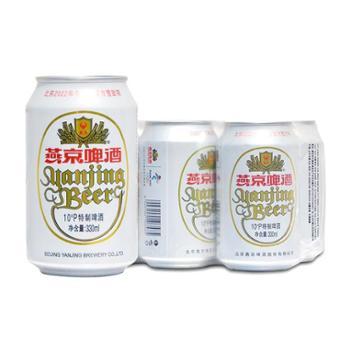 燕京啤酒10度特制啤酒330ml*24罐