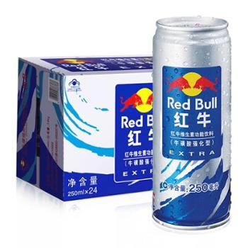 红牛维生素功能饮料加强型250ml*24