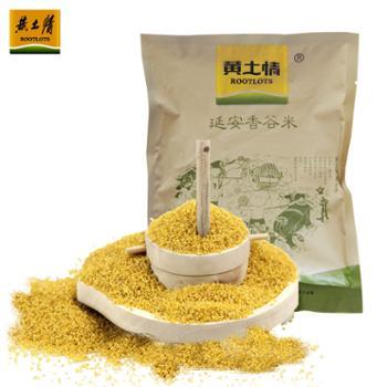 黄土情陕西特产延安陕北香谷米黄小米500g*2