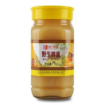 剑门印象 野生蜂蜜自家养天然蜂蜜 1kg*2瓶