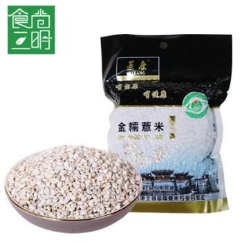 薏康农家自产福建宁化薏米250g*3