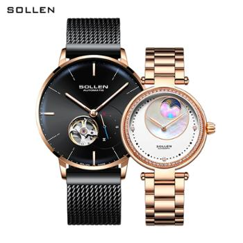 SOLLEN梭伦情侣礼物手表全自动机械表防水多功能男女机械表SL520