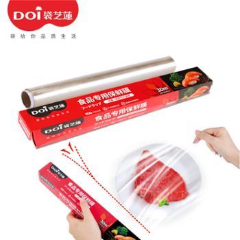 袋芝蓮食品专用保鲜膜易撕拉水果保鲜冷藏防串味