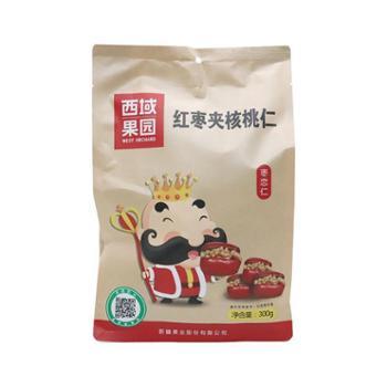 西域果园红枣夹核桃仁300g*2