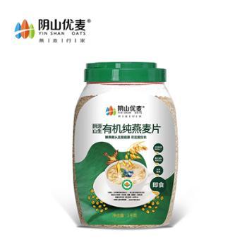 阴山优麦有机纯燕麦片(桶装)1千克