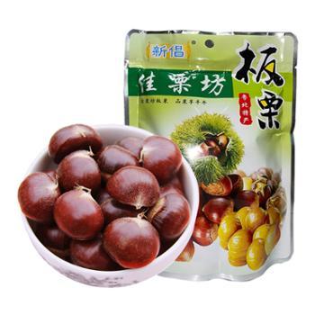 新倡佳栗坊粤北特产甜板栗150g*2包坚果零食美食