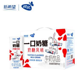 蝶泉新希望大理高原牧场一口奶糖牛奶饮品200ml*12瓶整箱装