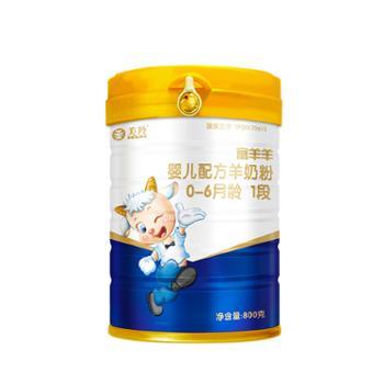 美羚富羊羊1段婴儿奶粉800g/罐整箱6罐