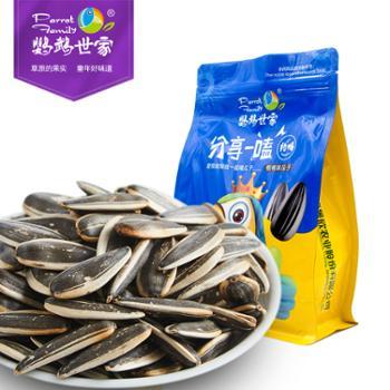 鹦鹉世家五香味/焦糖味/山核桃味/红枣味瓜子500g*2袋