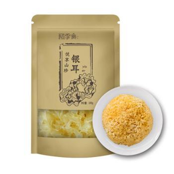 稻季食 悦享山珍银耳 100g