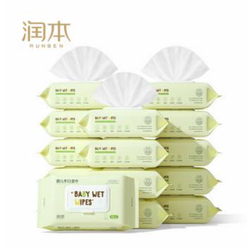 润本婴儿湿巾新生儿手口专用大包装家用80抽15包