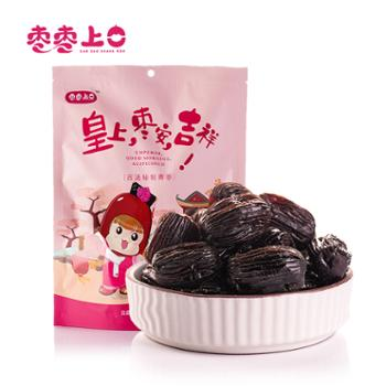 枣枣上口贵妃枣软糯甜香蜜饯蜜枣165g*3包