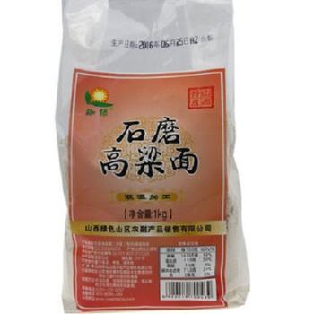 珈绿石磨高粱面1kg