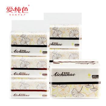 爱纯色抽纸巾6包装木浆纸抽纸