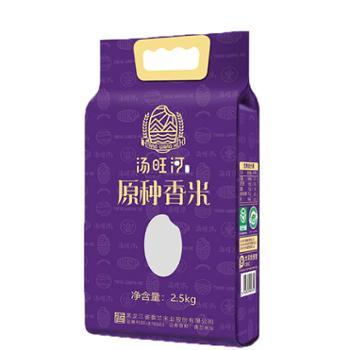 汤旺河 原种香米东北优质一级大米 2.5kg