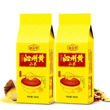 福益德 山西特产沁州黄小米 400g*2袋