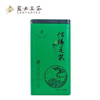 蓝天茗茶信阳毛尖绿茶250g