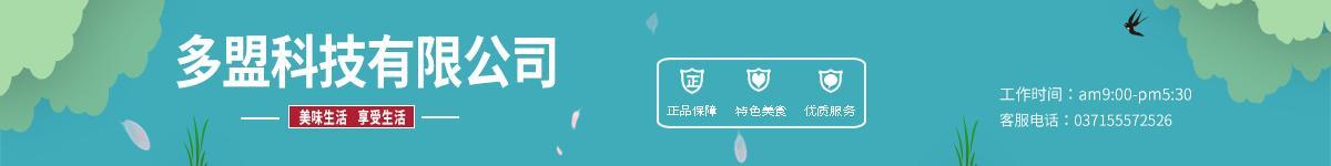 范县多盟科技有限公司