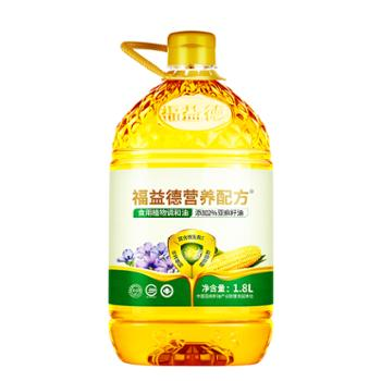 福益德 玉米亚麻籽调和油 1.8L