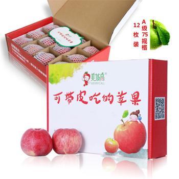 美域高 陕西红富士苹果 12枚75mm果